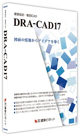 DRA-CAD各種見積書発行いたします