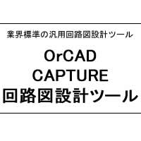 OrCAD Capture CIS 最新版(見積書発行で安くなります)